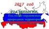 «Заповедники и национальные парки России»: Викторина on-line